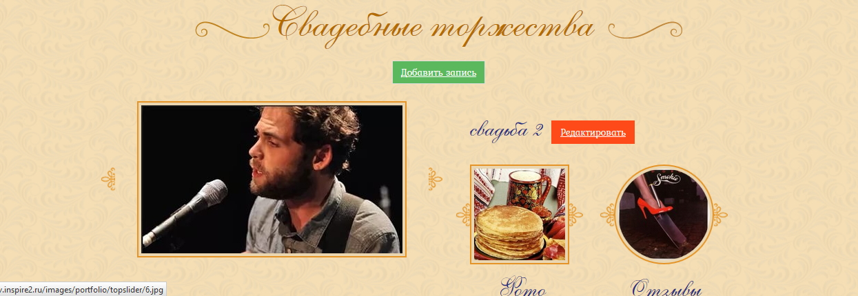 Фотогалерея для Yii2 (расширение zxbodya/yii2-gallery-manager)